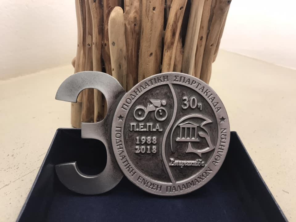 medal30th9190